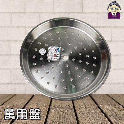 阿媽牌生鐵鍋 【萬用盤】$130