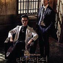 [韓劇代購] 監獄醫生Dr.Prisoners/囚犯醫生(南宮民 權娜拉)高清盒裝
