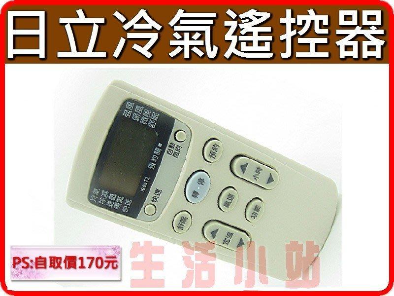 【現貨速寄】HITACHI日立冷氣遙控器(原廠模)IE06T IE06T2 .IE06T3 IE06T4 IE06T10