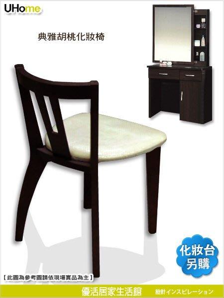 【UHO】 典雅胡桃化妝椅-/撿便宜/ 超優質/全省免運IF-