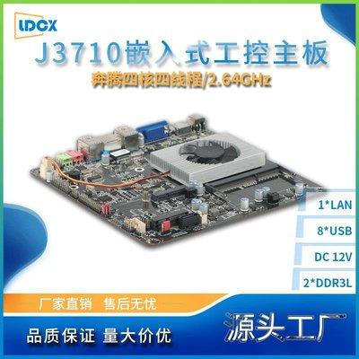 聯達奔騰J3710嵌入式Thin ITX主板 一體機廣告機12V工控電腦主板