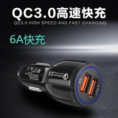QC-3.0 車載 汽車 雙口 二口 USB 充電頭 快充頭 USB充電器 充電線 數據線 手機充電 6A 苗栗縣