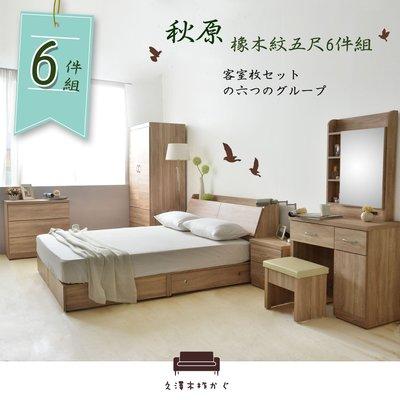 收納套房組【UHO】「久澤木柞」秋原-橡木紋5尺多功能收納床組6件組II