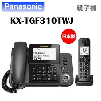 ✿國際電通✿【公司貨保固2年/日本製】國際牌 DECT數位無線親子機  KX-TGF310 TW/另售KX-TGD312