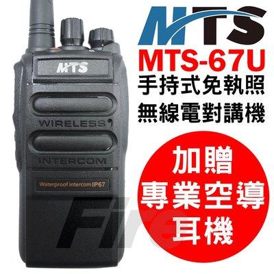 《實體店面》【贈空導耳機】MTS-67U 無線電對講機 IP67防水防塵等級 免執照對講機 67U 免執照