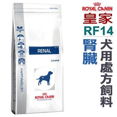 ☆~狗族遊樂園~☆法國皇家犬用處方飼料.RF14 腎臟 -2kg