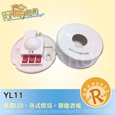 Q~阿倫燈具~~YL11~微波感應器 吸頂式 感應吸頂燈 緊急照明燈具 動態感應 各式燈具 式 距離圓周8米
