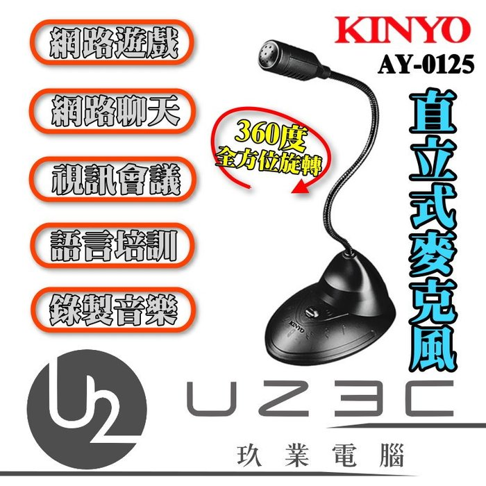 【U23C嘉義實體老店】KINYO 耐嘉 AY-0125 直立式 PC麥克風 3.5mm接頭 蛇形軟管 有線麥克風