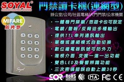 門禁讀卡機 連網型 SOYAL MIFARE 防拷 樓層管制 數位門鎖 電子鎖 防盜 套房 密碼鎖 刷卡機
