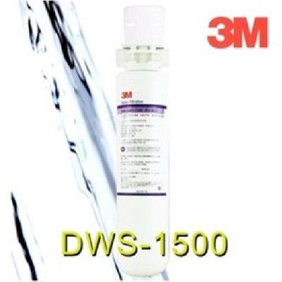 3M DWS1500 濾心 濾水器 濾...