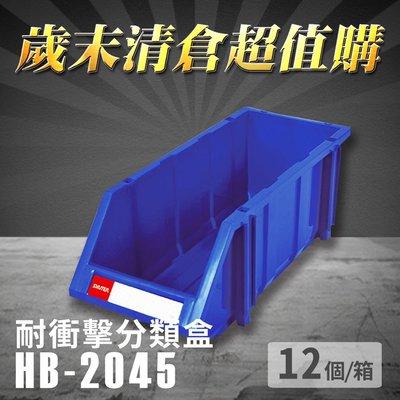 【歲末清倉超值購】 樹德 分類整理盒 HB-2045 (12個/箱) 耐衝擊 收納 置物/工具箱/工具盒/零件盒/分類盒