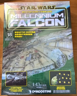 DeAgostini Star Wars Millennium Falcon 第18期 迪亞哥 星球大戰 千歲鷹 千年鷹