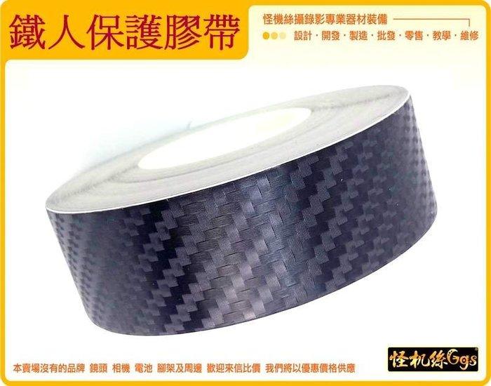 鐵人 保護膠帶 細版 寬 3CM 碳纖花色 20M 大力膠 膠帶 相機 器材 攝影 腳架 工具 保護 防撞 不殘膠