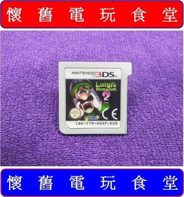 ※ 現貨『懷舊電玩食堂』《正日本原版》【3DS】路易鬼屋 2 路易吉鬼屋 2 路易吉洋樓 2