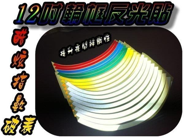 @jw宙威@ 新上市 反光 系列 10吋 輪框 貼紙 輪圈 貼紙 反光 貼條(12吋全適用)$50/1台份