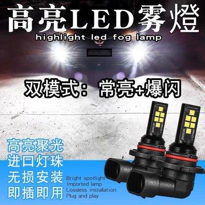 LED 霧燈 【恆亮+爆閃】雙模式 H8 H9 H11 9005 9006 爆閃 爆亮
