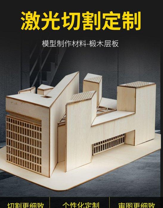 SX千貨鋪-建築模型材料木板材料DIY手工船模烙畫薄木板材合成板片椴木層板