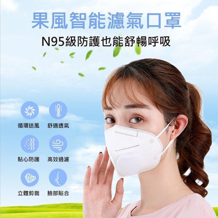 果風 智能濾氣口罩 N95級 濾氣風機+3口罩  兩件合購1200