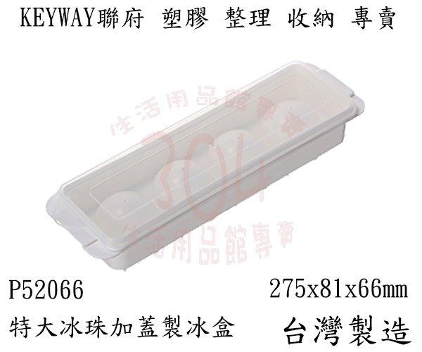 【304】(滿額享免運/不含偏遠地區&山區)P5-2066 特大冰珠加蓋製冰盒(4格) 製冰器 結冰 台灣製