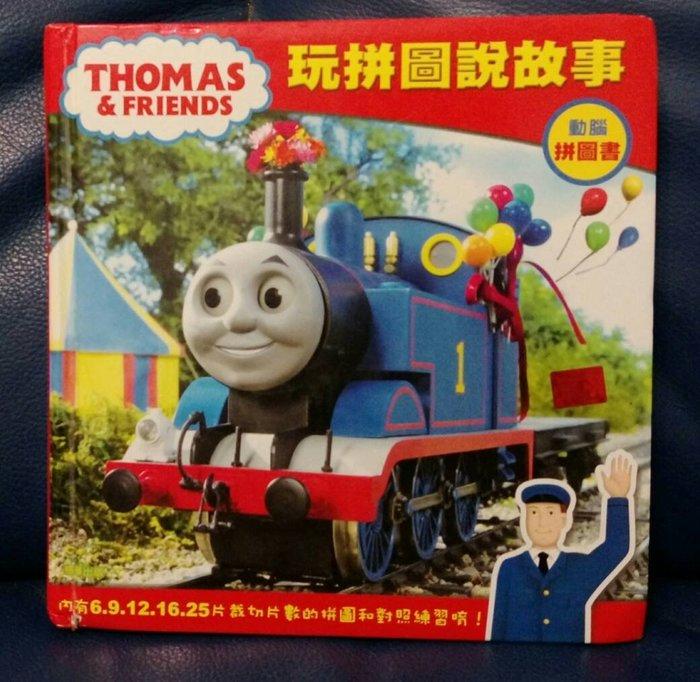 二手動腦拼圖書-湯瑪士小火車玩拼圖說故事