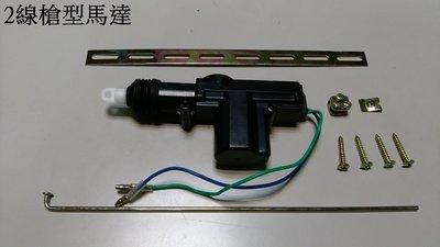 新店【阿勇的店】2線馬達 中控鎖馬達 2線中控鎖 單槍驅動器電機 2線槍型馬達