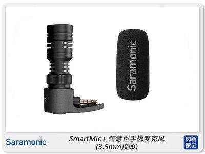 ☆閃新☆Saramonic 楓笛 SmartMic+ 智慧型手機麥克風 便攜指向性麥克風 3.5mm接頭(公司貨)