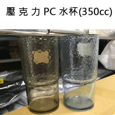 【無敵餐具】壓克力PC水杯(350cc)2色/茶杯/日式泡泡杯/水杯/喝茶杯【L0053】
