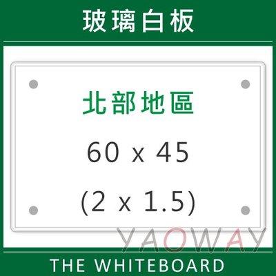【耀偉】含安裝@臺北市免運@(無磁性)玻璃白板60*45 (2x1.5尺)【僅配送台北地區-運費另詢】