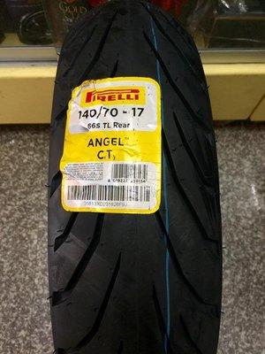 建議售價【阿齊】PIRELLI  ANGEL CT 140/70-17 倍耐力 天使胎 ,R3