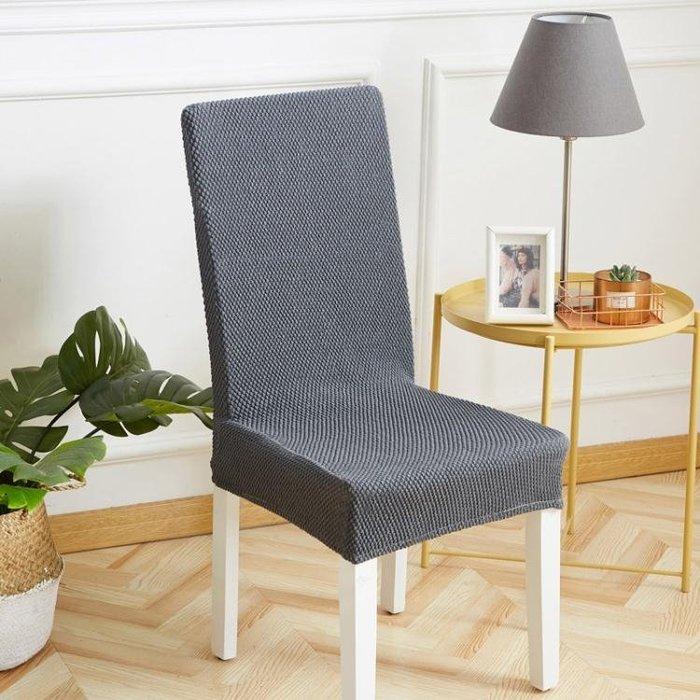 椅套椅罩防塵家用彈力椅子套連體座椅凳子套坐墊餐桌簡約防塵罩子