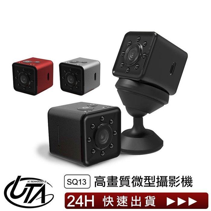 【SQ11昇級版=SQ13 1080P高清防水夜視版 贈底座+防水殼】APP操控 WIFI 大廣角迷你微型攝影機 監視器