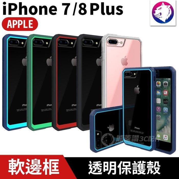 【快速出貨】iPhone7 8PLUS 軟邊框 手機殼 保護殼 透明殼 i7 i8 四周加高 邊框殼 背蓋 7PLUS
