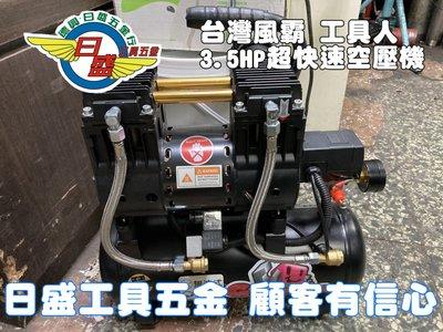 (日盛工具五金)台灣風霸 工具人 3.5HP 雙進氣高速空壓機 贈風管+風槍+雙通 適用於醫療.公司.室內裝潢