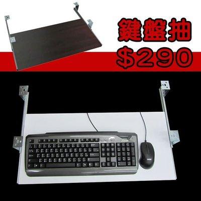 現代 ~F041 鍵盤滑鼠抽 電腦桌 書桌 鍵盤 辦公配件 電腦椅 和室桌 三層櫃 主機架 滑鼠