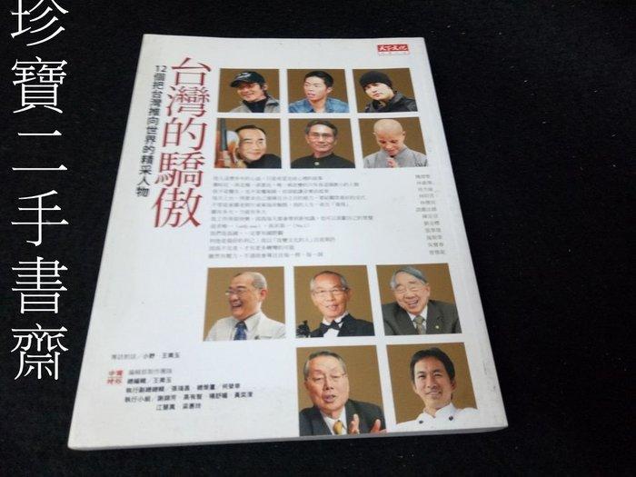 【珍寶二手書齋3B8】《台灣的驕傲:12個把台灣推向世界的精采人物》ISBN:9789862168677│天下│中國時報