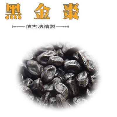 黑金棗~黑棗 蜜餞 果乾 天然水果製成 古早味蜜餞 200公克 現貨 【全健健康生活館】