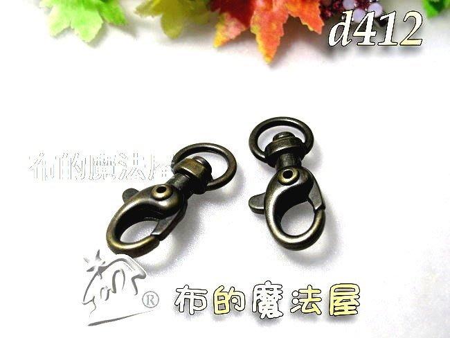 【布的魔法屋】d412-古銅2入組0.8cm橢圓開口釦環(買10送1.金屬鑰匙扣環,問號鉤活動掛鉤,掛勾吊鉤hook)