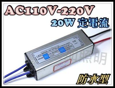 光展 20W LED 電源 110/220V 防水型 定電流 驅動 恆流電源 LED 優惠價149元