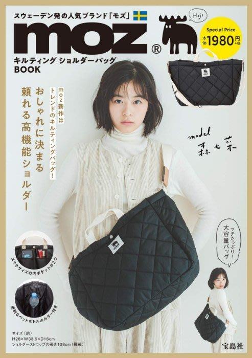 [瑞絲小舖]~日雜附錄moz大容量鋪棉兩用肩背包 單肩包 側背包 斜背包 手提包 托特包 空氣包
