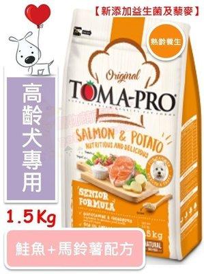 ♡寵物萌萌噠♡【免運】TOMA-PRO 新優格高齡/老犬-熟齡養生配方(鮭魚+馬鈴薯)狗飼料 1.5KG