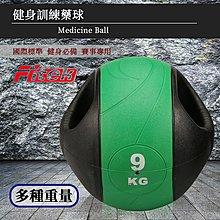 【Fitek健身網】9KG健身手把式藥球⭐️橡膠彈力球⭐️9公斤瑜珈健身球