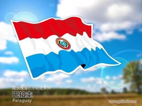 【衝浪小胖】巴拉圭國旗飄揚貼紙/汽車/機車/抗UV/防水/3C產品/Paraguay/各國均有販售