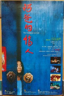 阿爸的情人 - 王獻篪導演、范瑞君、郭子乾、李立群 - 1995年台灣原版手繪電影海報