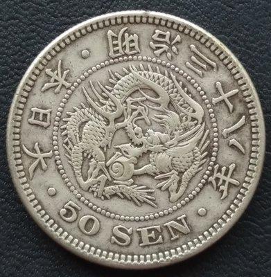 日本 龍銀 明治三十八年 38年 五十錢   50錢   銀幣(80%)    2-89