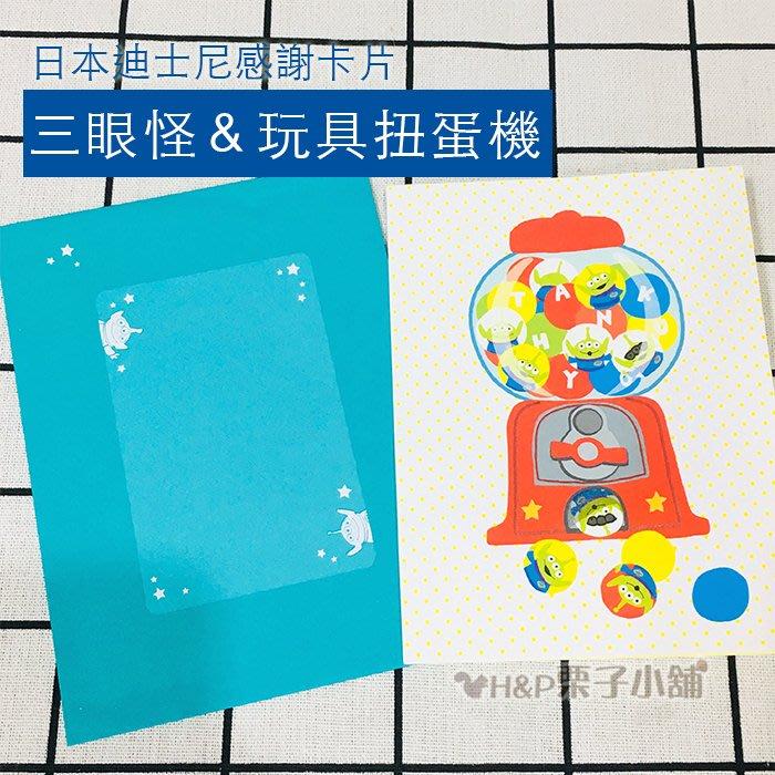 現貨 Disney 迪士尼 生日 立體 卡片 玩具總動員 三眼怪 玩具扭蛋機 日本進口 生日禮物[H&P栗子小舖]