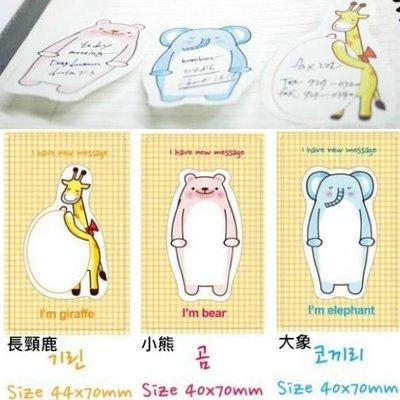 韓國可愛動物 長頸鹿 大象 小熊 便利貼 N次貼 便條紙 學生禮品 活動贈品-艾發現