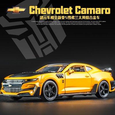 ╭。BoBo媽咪。╮建元模型 1:32 雪佛蘭 柯邁羅 Chevrolet Camaro 大黃蜂 聲光回力-現貨黃