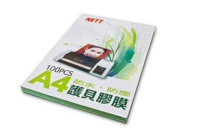 【101-3C數位館】全新 NETT A4 護貝膠膜 L110 (一包100張)【含稅開發票】