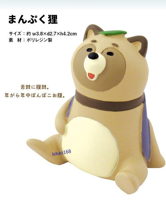 日本Decole concombre加藤真治2020年中秋月圓月大吃狸貓人偶配件組 (7月新到貨   )