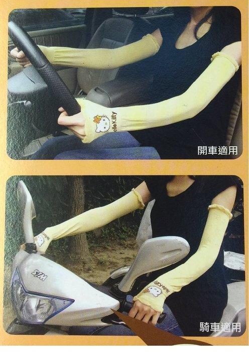HELLO KITTY 防曬袖套 (半指型) 台灣製造 兩色隨機出貨  #小日尼三 團購 批發 有優惠 現貨免運不必等#